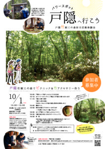 戸隠竹細工の森保全活動体験会