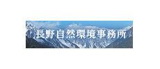 長野自然環境事務所