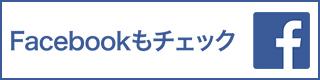 戸隠中社竹細工生産組合facebook