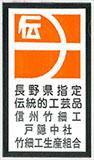 長野県指定伝統的工芸品